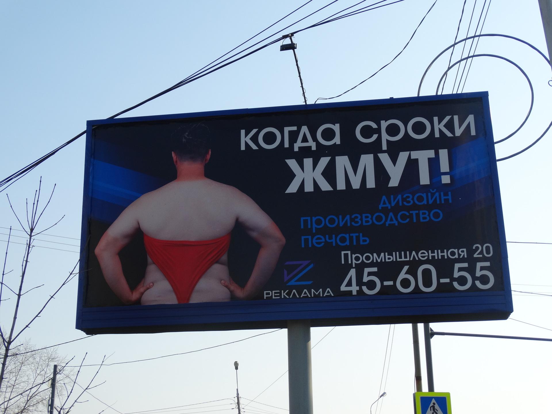 Хочу разместить фото мужа на рекламном щите