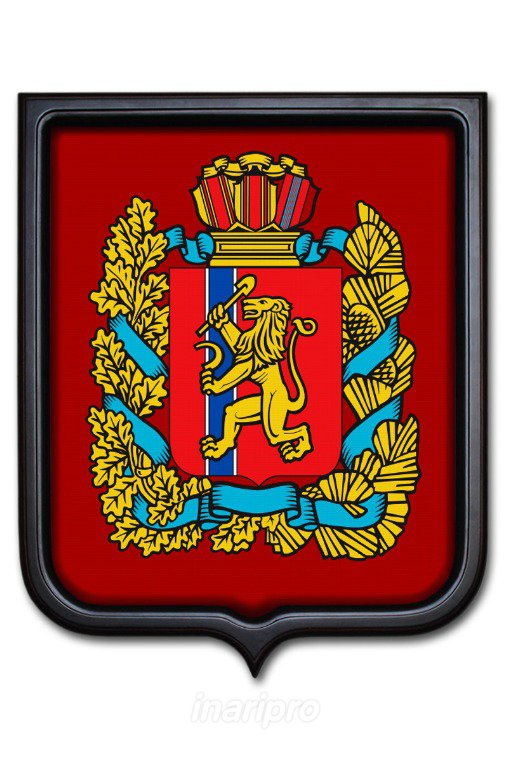 герб красноярского края фото в хорошем качестве дело касается боеприпасов