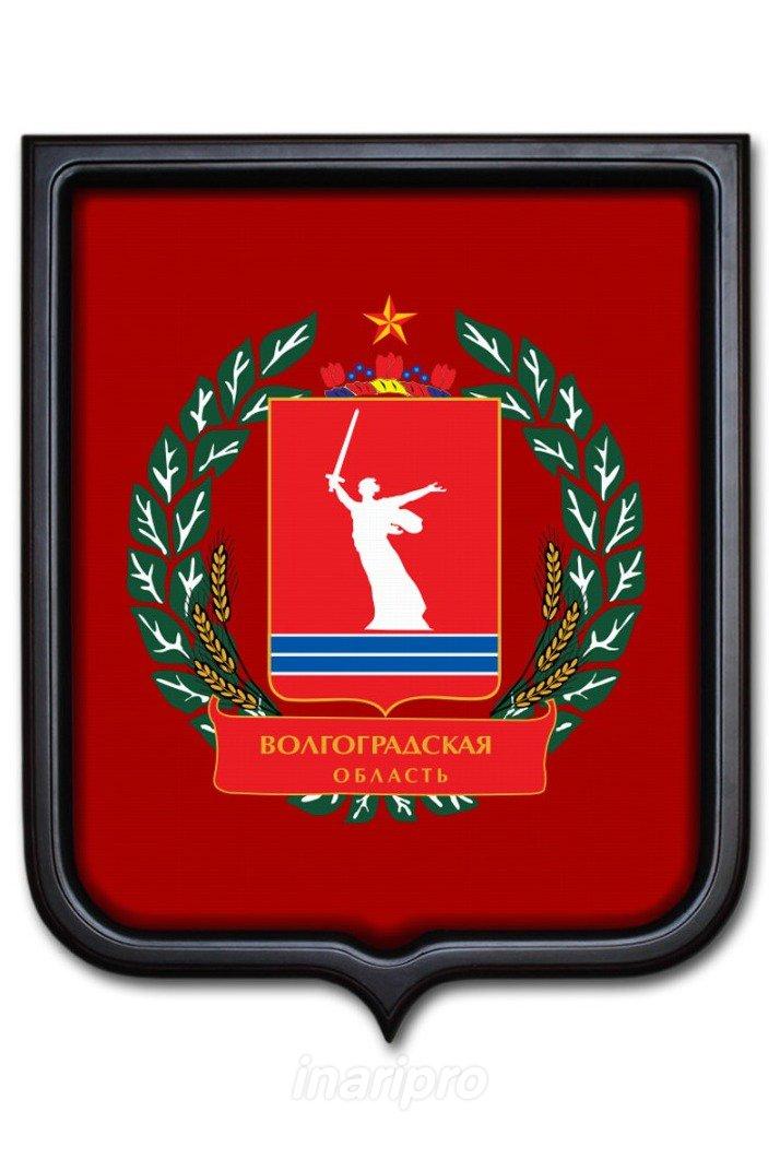 герб волгоградской области фото и описание мебели производится